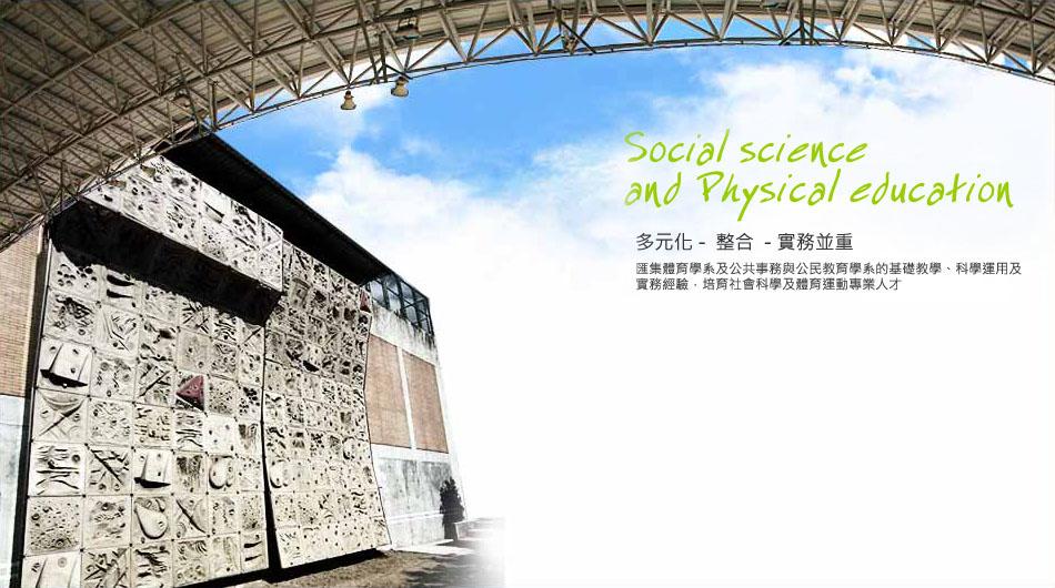 匯集體育學系及公共事務與公民教育學系的基礎教學、科學運用及實務經驗,培育社會科學及體育運動專業人才
